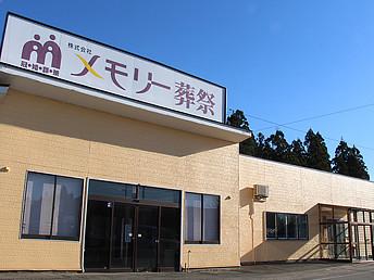【大仙市地区】メモリーホール協和